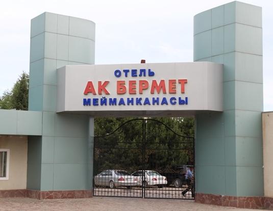 Иссык-Куль, пансионат Акбермет