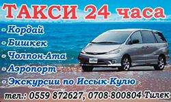 Такси на Иссык Куле